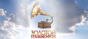 История «ЗОЛОТОГО ГРАММОФОНА»