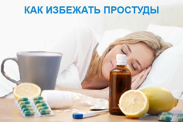 19 способов избежать простуды и гриппа