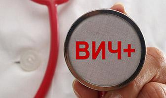ВИЧ/СПИД: есть ли жизнь после диагноза?