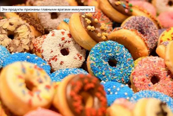 Эти продукты признаны главными врагами иммунитета