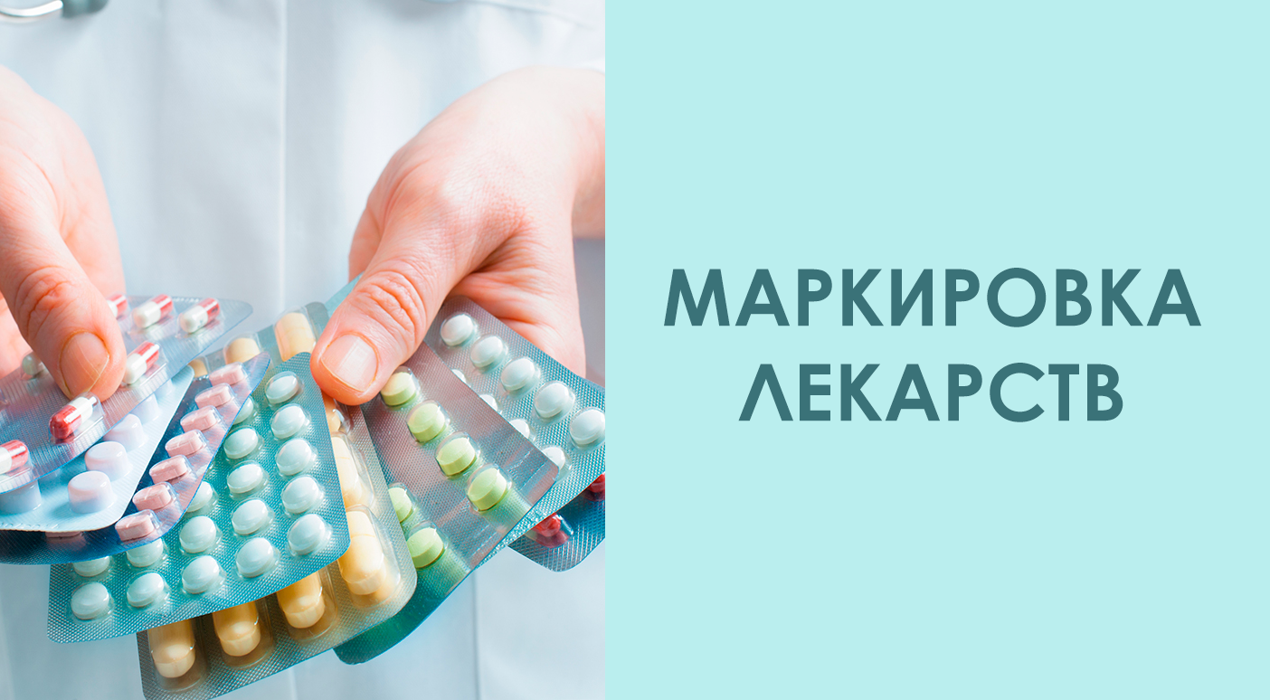 Маркировка лекарств для фармацевтических компаний и дистрибьютеров