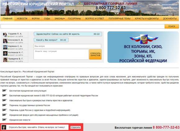 Веб-портал jur24pro.ru: профессиональные юридические консультации