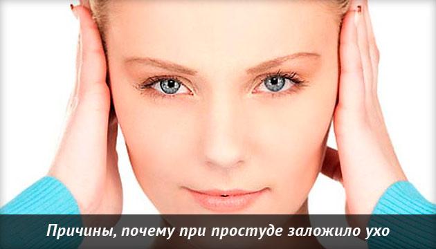 Что делать, если заложило ухо при простуде?
