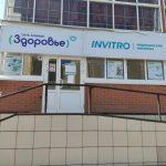 Клиника Здоровье – медицинский центр в Кемерово для всей семьи