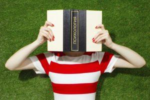 Форумы как источник знаний о психологии